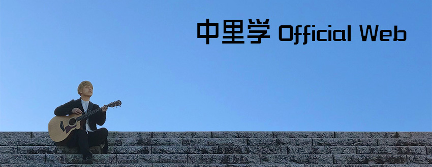 中里学 Official Web